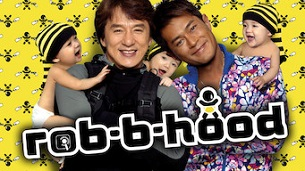 Robin-B-Hood – Un bebelus de milioane (2006)