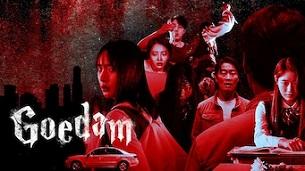 Goedam (2020)