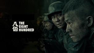 The Eight Hundred (Ba Bai) (2020)