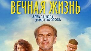 The Eternal Life of Alexander Christoforov (2018)