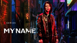 My Name (2021)